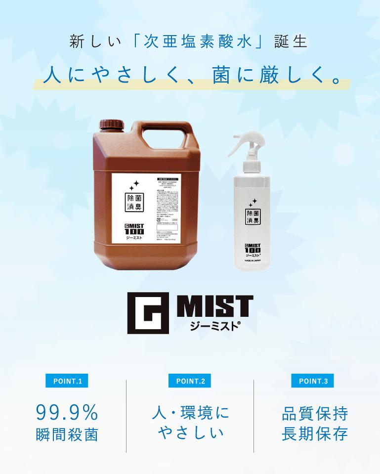 次亜塩素酸 Gmist