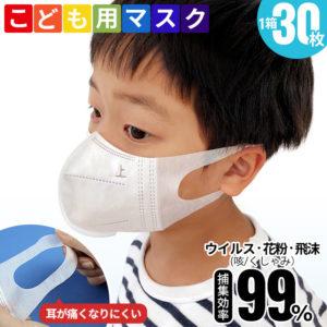 子ども用 三層構造不織布マスク